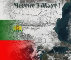 3 март! Честит празник българи!