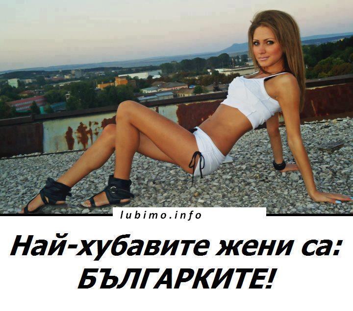 Българките са най-красивите жени!
