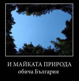 И майката природа обича България!