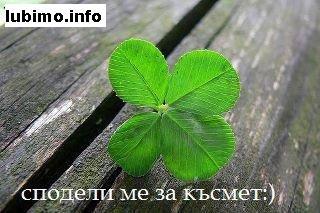 късмет