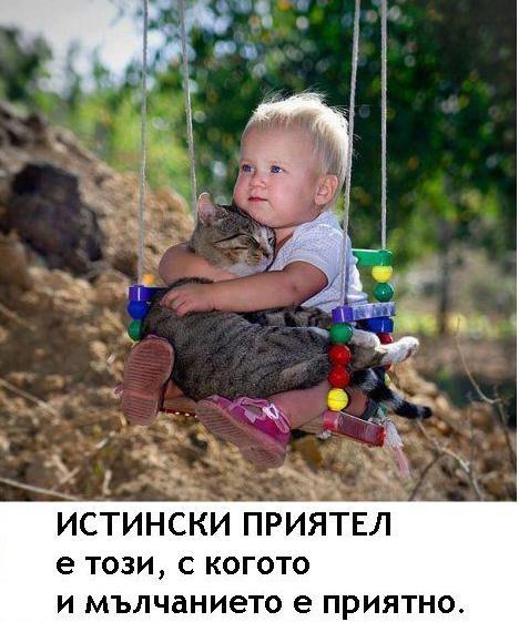 Истински приятел