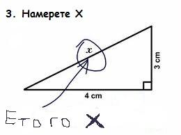 Намерете X