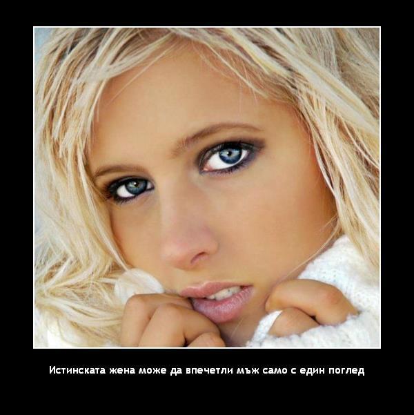 Истинската жена може да впечатли мъж само с един поглед!